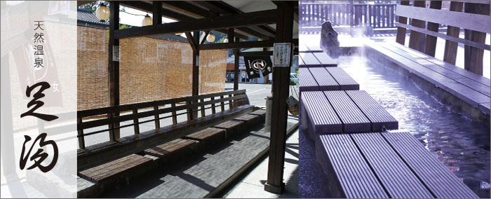 物産 人吉 館 温泉